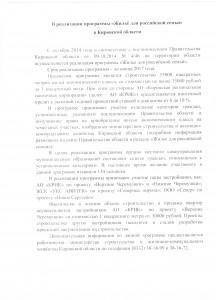 """В реализации программы """"Жилье для российской семьи"""" реализуются новые проекты жилищного строительства"""