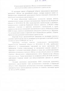 """В реализации программы """"Жильё для Российской семьи"""" в Кировской области"""
